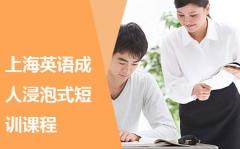 上海英语培训学校、课程性价比非常高