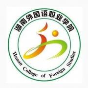 海南外国语职业学院自考会展策划管理专业专科招生简章