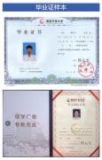 国家开放大学专科本科注册入学、国家承认学历