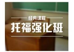 上海托福培训机构哪家好、保证您的复习过程一路畅通
