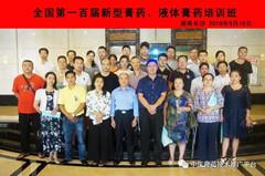 12月7号郑州传统黑膏药液体膏药中药泥灸培训班