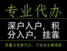 深圳学历专本入户积分