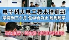 成都电工培训要学好久,专业的电工培训