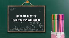 【实务】2019陕西二级建造师考试备考方法分享