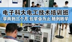 成都高级电工培训班,电工实操技能培训学校。
