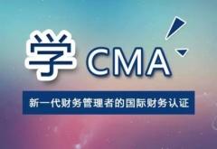 上海嘉定江桥CMA管理会计培训班