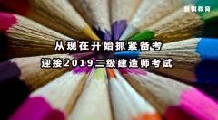 2019年陕西二级建造师备考时如何安排学习内容?