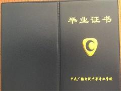 尚志市中专学历 | 学历提升尚志市中专学历报名点