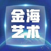 石家庄高中生想学播音主持编导表演去哪里就选金海艺术