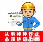 新疆乌鲁木齐电工培训上岗证培训