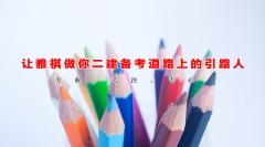 2019 年陕西二级建造师备考《法律法规》高频考点速记