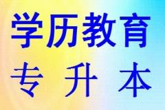 苏州专升本学历教育报名