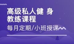 杭州高级私人健身教练培训课程