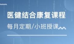 杭州医健结合康复培训课程