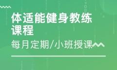 杭州体适能健身教练培训课程