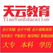 苏州会计实操专业培训/苏州会计考证培训