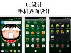 哈尔滨UI图标设计、UI界面设计、UI网页设计培训