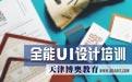 全能UI设计培训 天津博奥教育