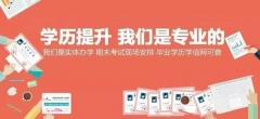 深圳市成人高考考点