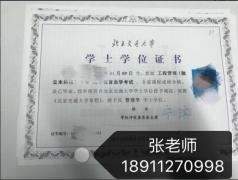 北京交通大学海口自考本科工程管理含学位全程考一次