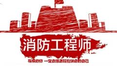 太原小店区消防工程师培训