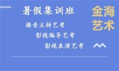 河北暑假艺考播音培训去哪里河北播音艺考培训暑期班