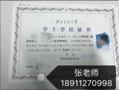 北京交通大学自考,工程管理本科学位免考一年半毕业