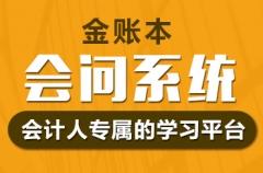 惠州会计初级职称辅导班地址