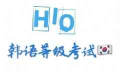 哈尔滨韩语高级培训班