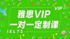 广州雅思VIP单项培训