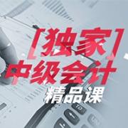 深圳会计职称培训