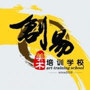 东莞市南城绘画培训-学习素描必须注意的要素