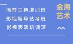 石家庄高中生学习编导去哪里金海编导培训