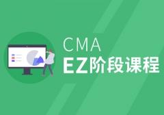 保定南市区CMA EZ课程培训