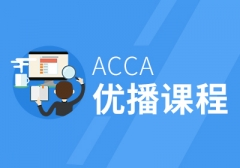 保定南市区ACCA优播课程培训