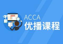 宁波海曙区ACCA培训费用多少