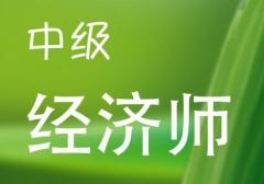 北京中级经济师培训班哪个好