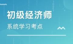 云南红河初级经济师培训班哪家好