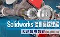 天津博奥教育solidworks机械设计高端班