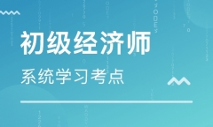 九江初级经济师培训班怎么收费