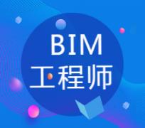 长沙BIM培训怎么收费