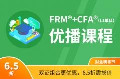 天津FRM+CFA培训班哪个强
