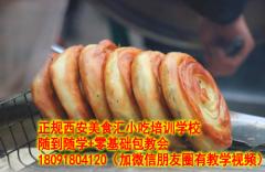 地摊赚钱小吃项目煎饼果子技术学习班杂粮煎饼技术培训