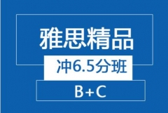 太原晋源区雅思6.5分培训