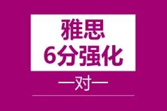 南宁武鸣县雅思6分培训哪个专业