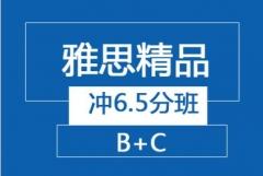 南宁武鸣县雅思6.5分培训费用多少