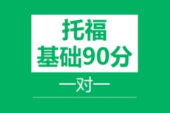 南宁武鸣县哪里有托福90分培训班