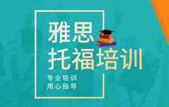 南宁武鸣县雅思托福培训哪个好
