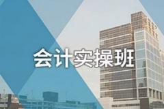 上海徐汇区会计实操培训哪个好