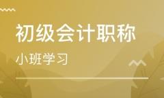 上海徐汇区报名初级会计职称培训费用多少